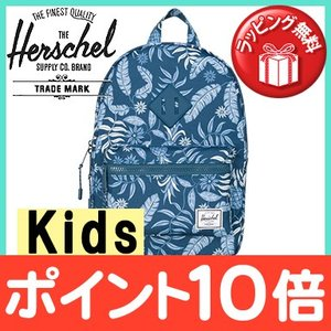 HERSCHEL(ハーシェル) HERITAGE kids ヘリテージ(キッズ) Aloha Blue リュックサック バックパック/塾/遠足/旅行用|natural-living