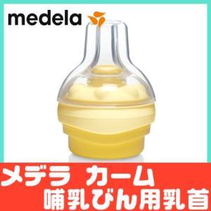 メデラ カーム 哺乳びん用乳首 ワンサイズ さく乳器オプション