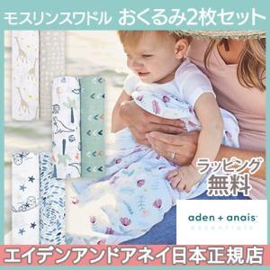 エイデンアンドアネイ エッセンシャルズ (aden+anais essentials) モスリン ス...