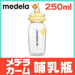 メデラ カーム 哺乳瓶 250ml付 哺乳瓶用乳首 哺乳びん 替え乳首 搾乳器 さく乳器オプション