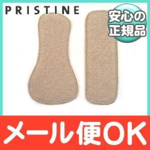 PRISTINE (プリスティン) 布ナプキン サニタリーパッド 大小 (羽根なし)|natural-living