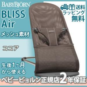 ベビービョルン (BabyBjorn) バウンサー Bliss Air ブリス エア ココア メッシュタイプ|natural-living