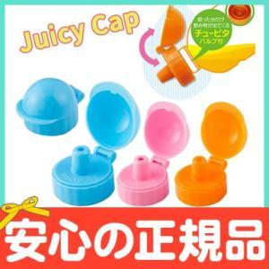 Juicy Cap ジューシーキャップ ペットボトル用キャップ ワンタッチ開封