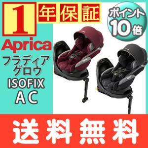 Aprica (アップリカ) フラディア グロウ ISOFIX AC チャイルドシート 回転式 ベッ...
