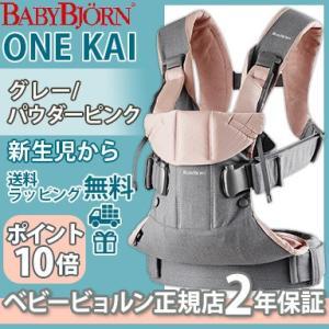 BabyBjorn(ベビービョルン) ベビーキャリア ONE KAI グレー/パウダーピンク  【新...