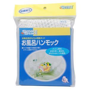 ティーレックス T-REX お風呂ハンモック お風呂用おもちゃ収納ネット/抗菌加工済/浴室収納ネット|natural-living