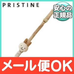 PRISTINE (プリスティン) うさぎのスタイクリップ|natural-living