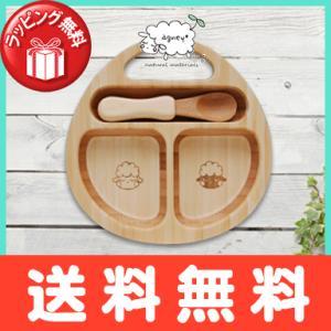 アグニー agney 離乳食パレットセット 天然竹素材 バンブー ベビー食器 子ども用食器 食育|natural-living