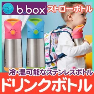 ビーボックス (b.box) ドリンクボトル ステンレス製 ストローボトル 水筒 350ml