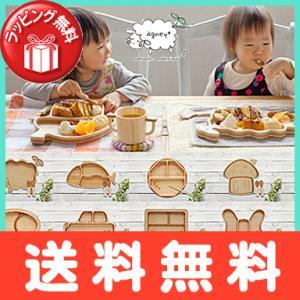 アグニー agney プレートセット 天然竹素材 バンブー ベビー食器 子ども用食器 食育|natural-living