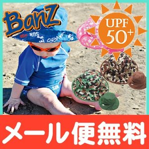 Banz バンズ リバーシブルハット 帽子/ベビー用帽子/子供用帽子/日よけ|natural-living