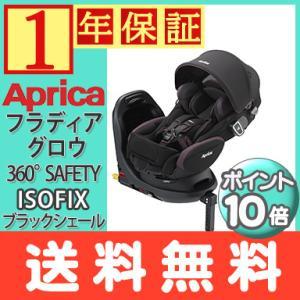 Aprica (アップリカ) フラディア グロウ ISOFIX 360°SAFETY ブラックシェール BK チャイルドシート 回転式 ベット型|natural-living