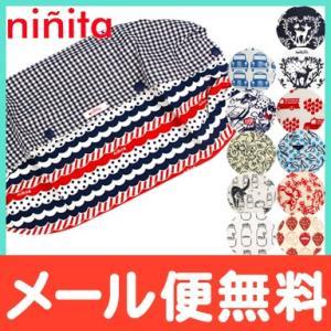 ニニータ ninita ベビーキャリア収納カバー キャリアカバー 抱っこひも収納|natural-living