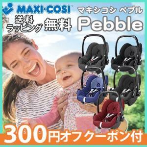マキシコシ ペブル(Maxi-Cosi Pebble)チャイルドシート