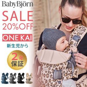 BabyBjorn(ベビービョルン) 抱っこひも ベビーキャリア ONE KAI  【新ラウンドデザ...