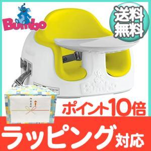 バンボ (Bumbo) バンボマルチシート イエロー 3点式座席ベルト・大人用イス固定ベルト付き バンボチェア/ベビーチェア|natural-living