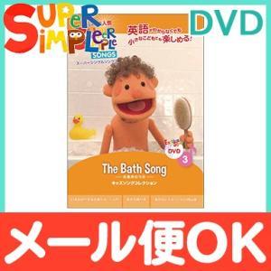 スーパー シンプル ソングス the bath song お風呂のうた DVD super simp...