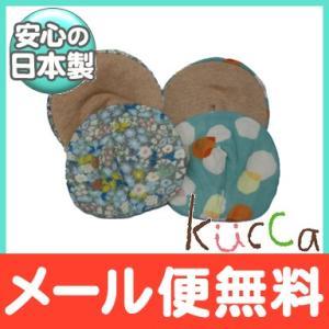 kucca クッカ オーガニック母乳パッド E-2 カラー(撥水布なし) natural-living