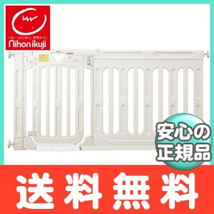 スマートゲイト2専用ワイドパネル XL ミルキー 日本育児 ベビーゲート/ベビーフェンス|natural-living