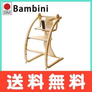 Bambini バンビーニ 木製チェア ナチュラル/ナチュラル ベビーシートセット ベビーチェア/ダイニングチェア|natural-living