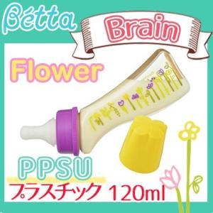 Betta ドクターベッタ 哺乳びん ブレインSF4 120ml Flower (プラスチック PPSU製) natural-living