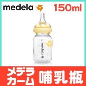 メデラ カーム 哺乳瓶 150ml付 哺乳瓶用乳首 哺乳びん 替え乳首 搾乳器 さく乳器オプション