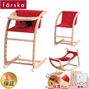 ファルスカ farska スクロールチェアプラス レッド ベビーチェア ロッキングチェア 子供用椅子 大人まで natural-living