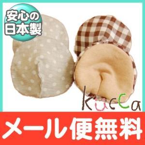 kucca クッカ オーガニック母乳パッド Uカラー(撥水布なし) natural-living