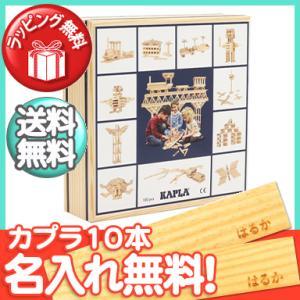 魔法の板「カプラ」  フランス生まれの木製ブロック「カプラ」は何十枚、何百枚と使って、様々な物を組み...