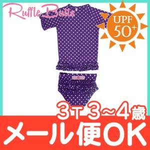 Ruffle Butts ラッフルバッツ 半袖 ラッシュガード Grape Polka Dot 3T 3歳〜4歳 女の子 UPF50+/水着/紫外線対策/ベビー水着/キッズ水着|natural-living