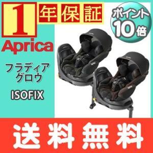 Aprica (アップリカ) フラディア グロウ ISOFIX チャイルドシート 回転式 ベット型|natural-living