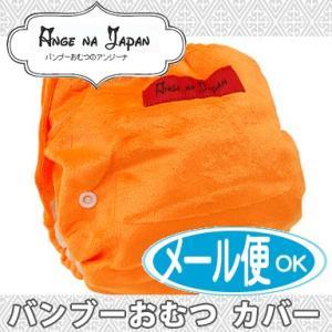 Ange na Japan アンジーナ アンジュナジャパン バンブーおむつカバー 布おむつ ワンサイズ オレンジ|natural-living