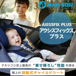 マキシコシ アクシスフィックスプラス(Maxi-Cosi AXISSFIX PLUS) スパークリングブルー 新生児から チャイルドシート natural-living 02