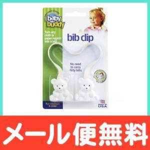 Baby Buddy ベビーバディ Multi Clip-double マルチクリップ ダブル ベビーカーオプション/クリップ/スタイにも|natural-living