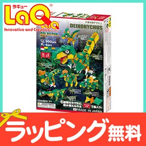 LaQ ラキュー ダイナソーワールド デイノニクス 知育玩具 恐竜 ダイナソー パズル ブロック l...