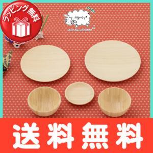 アグニー agney お食い初め6点セット スタンダード 天然竹素材 バンブー ベビー食器 子ども用食器 食育|natural-living