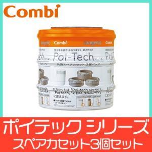コンビ 強力防臭抗菌おむつポット ポイテックシリーズ 共用スペアカセット3個パック