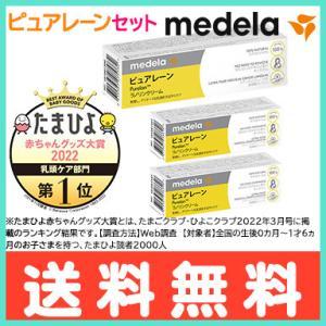 メデラ ピュアレーン100 37g +7g 2本セット 授乳ケア 乳頭ケア 無添加 天然ラノリン10...
