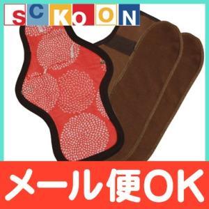 Sckoon (スクーン) 布ナプキン ナイトサイズ ココアカラー パッド2枚付き (花火コーラル) natural-living