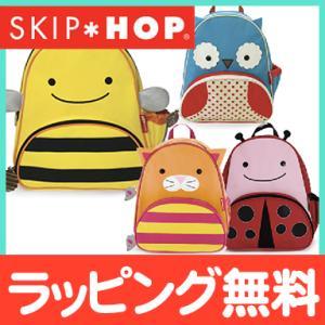 SKIP HOP (スキップホップ) アニマル リュックサック 子供用リュック/キッズ/ミニリュック|natural-living