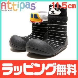 Attipas (アティパス) Two Style ブラック 11.5cm 2way ベビーシューズ ファーストシューズ トレーニングシューズ|natural-living