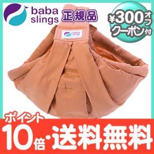 [最新モデル] ババスリング ベビースリング/抱っこひも テラコッタ baba slings natural-living