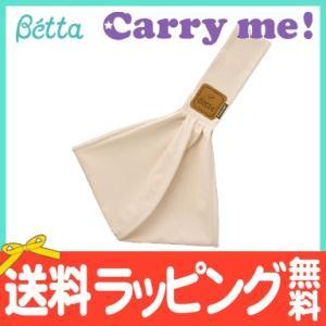 ベッタ (Betta) キャリーミー!プラス [カチッとロック] ヘリンボーン (オフホワイト) 抱っこ紐 スリング|natural-living