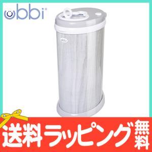 ウッビー Ubbi インテリア おむつペール ウッド おむつ ゴミ箱 オムツ ゴミ箱