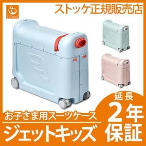 ストッケ ジェットキッズ ベッドボックス キッズ用スーツケース 子ども用 ベビーベッド キャリーバッ...