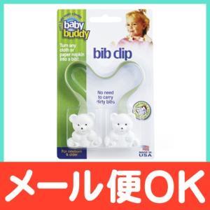 Baby Buddy ベビーバディ Multi Clip-double マルチクリップ ダブル オリーブ ベビーカーオプション/クリップ/スタイにも|natural-living