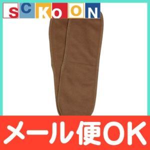 Sckoon (スクーン) ナイト用交換パッド ココアカラー 2枚セット natural-living