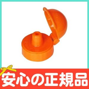 Juicy Cap ジューシーキャップ オレンジ ペットボトル用キャップ【クリスマス プレゼント ラッピング対応】 natural-living
