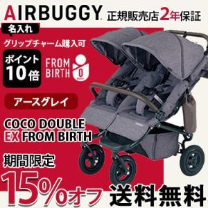 生まれてからすぐに使える【Air buggy COCO FROM BIRTH】  エアバギーから待望...