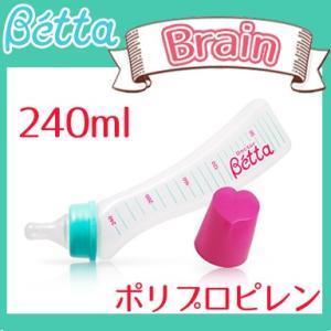 ベッタ 哺乳瓶 ブレイン 240ml ポリプロピレン Betta ドクターベッタ 哺乳びん|natural-living